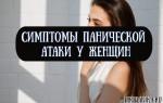 Симптомы панической атаки у женщин