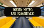 Как называется боязнь метро, и как избавиться от метрофобии и эскалафобии?