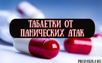 Лекарство от панических атак