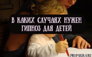 В каких случаях и для чего используется гипноз для детей?