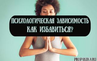Что такое психологическая зависимость, и как от нее избавиться?