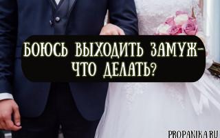 Боюсь выходить замуж — что делать при гамофобии?