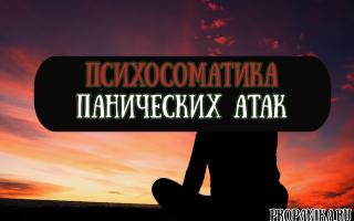 Психологические причины панических атак