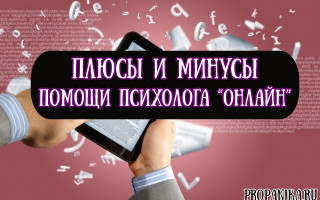 Психолог онлайн — плюсы и минусы получения помощи