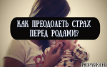 Как преодолеть страх перед родами — советы психологов