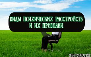 Виды психологических расстройств и их признаки