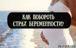 Как побороть страх беременности, и чем может обернуться токофобия для женщины и ребенка?