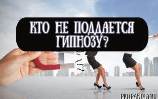 Кто не поддается гипнозу, а кто максимально гипнабелен?