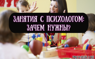 Зачем нужны и сколько стоят занятия с психологом?