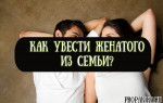 Как увести женатого мужчину из семьи — советы по психологии
