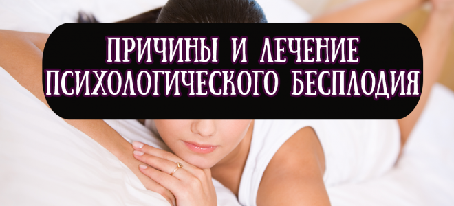 Причины и лечение психологического бесплодия у женщин