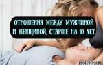 Психология отношений между мужчиной и женщиной, старше на 10 лет
