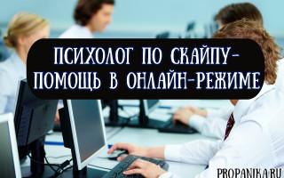 Психолог по скайпу — помощь специалиста в онлайн режиме