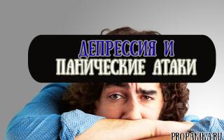 Панические атаки при депрессии