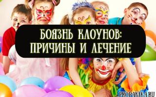 Как называется боязнь клоунов: причины и лечение коулрофобии