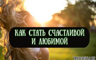 Как стать счастливой и любимой — советы по психологии одинокой женщине