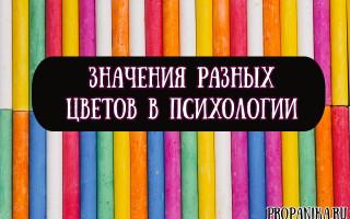 Значения разных цветов в психологии