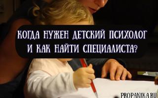 Когда нужен детский психолог и как найти хорошего специалиста?