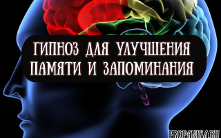 Гипноз для улучшения памяти и запоминания информации