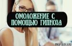 Возможно ли омоложение с помощью гипноза?