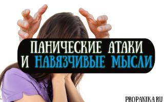 Панические атаки и навязчивые мысли