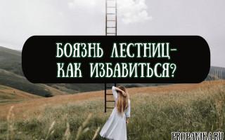Как называется боязнь лестниц, и как избавиться от климакофобии?