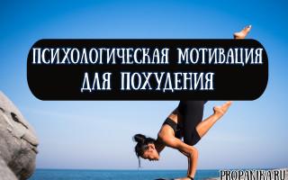 Психологическая мотивация для похудения девушек