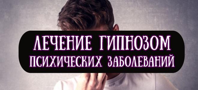 Лечение гипнозом психических заболеваний: отзывы об эффективности методики