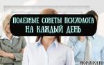 Полезные советы психолога на каждый день