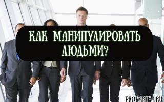 Как манипулировать людьми — советы по психологии