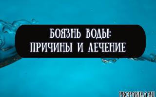 Как называется боязнь воды, причины и лечение аквафобии