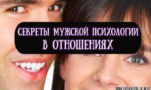 Психология мужчины в отношениях с женщиной — мужские секреты