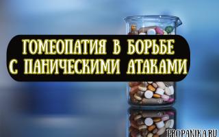 Лечение гомеопатией панических атак
