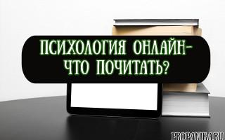 Психология онлайн — что стоит читать?