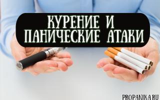 Курение при всд и панических атаках