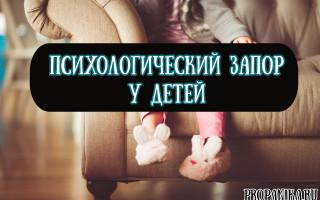 Что такое психологический запор, почему возникает у ребенка и как помочь взрослому с ним справиться?