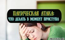 Паническая атака: что делать в момент приступа?