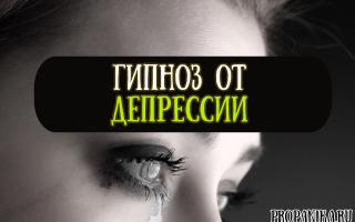 Гипноз от депрессии: эффективность и методы лечения