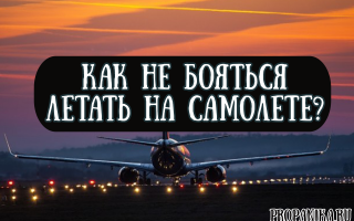 Как не бояться летать на самолете?