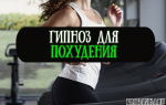 Гипноз для похудения: безопасный метод сбросить вес