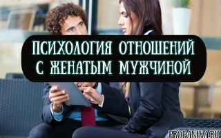 Психология отношений с женатым мужчиной: как это быть любовницей?