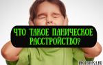 Панические расстройства что это такое и симптомы