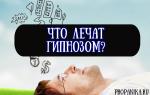 Что лечат гипнозом?