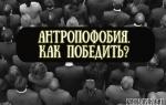 Антропофобия: как победить патологическую боязнь людей