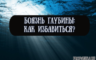 Как называется боязнь глубины, или как избавиться от батофобии?