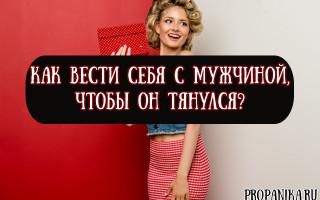 Как вести себя с мужчиной, чтобы он сам тянулся к женщине — советы по психологии