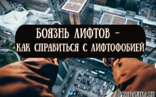 Как называется боязнь лифтов, и как справиться с лифтофобией?