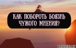Как побороть боязнь чужого мнения?