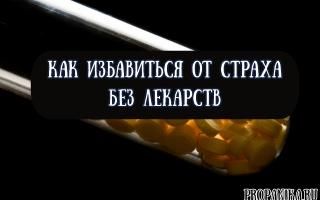 Как избавиться от страха без лекарств?
