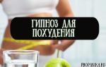 Гипноз для похудения: отзывы и эффективность методики